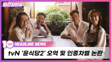 '윤식당2', 뒤늦게 오역 논란...인종차별 심각하네 [퇴근길뉴스]