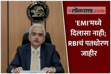 'EMI'मध्ये दिलासा नाही; RBIचं पतधोरण जाहीर