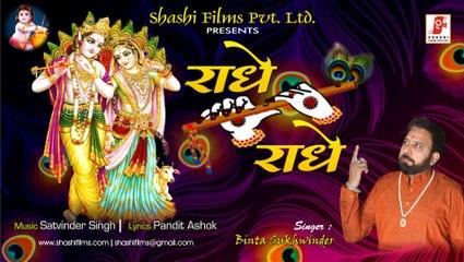 Radhe Radhe | Binta Sukhwinder | Devotional | Shashi Films | 2021