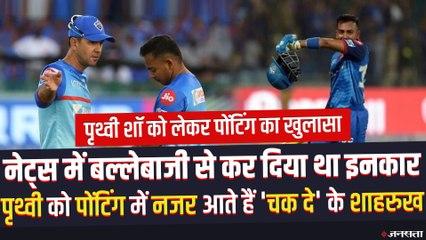 IPL 2021: Prithvi Shaw को लेकर Ricky Ponting का खुलासा- पिछले सीजन नेट्स में बल्लेबाजी से कर दिया था इनकार