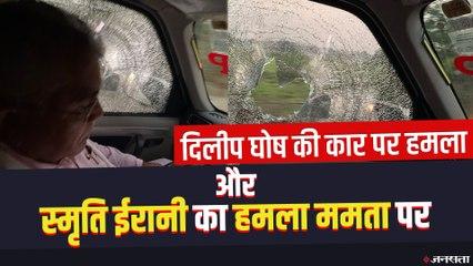 कब थमेगी  बंगाल की राजनीति में हिंसा, BJP अध्यक्ष दिलीप घोष के काफिले पर हमला | Dilip Ghosh Attack