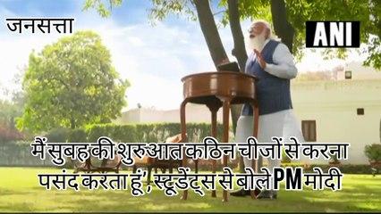 Pariksha Pe Charcha 2021_ बच्चों को अपनी उम्मीदों को पूरा करने वाला उपकरण ना बनाएं अभिभावक-पीएम मोदी
