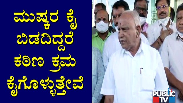 CM Yediyurappa Says Strict Action Will Be Taken If Strike Is Not Withdrawn