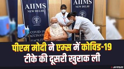 PM Modi ने एम्स में Covid19 Vaccine की दूसरी खुराक ली, बोले- वायरस को हराने के लिए टीकाकरण जरूरी
