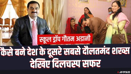 गौतम अडानी: कॉलेज ड्रॉपआउट से भारत के दूसरे सबसे अमीर शख्स बनने तक का सफर | Story of Gautam Adani