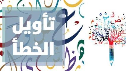 إطلاق مختارات شعرية بعنوان تأويل الخطأ للشاعرة الفلسطينية نداء يونس