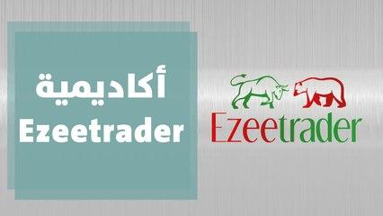أكاديمية Ezeetrader  الأردن