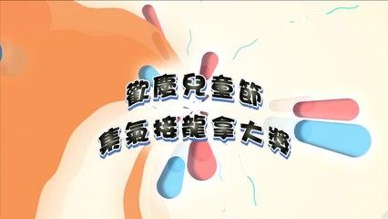 龍華動畫台【集氣接龍 歡慶兒童節活動】贈獎活動