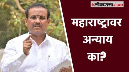 महाराष्ट्रावर अन्याय का? आकडेवारी देत राजेश टोपेंनी केला मोदी सरकारवर गंभीर आरोप!