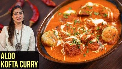 Aloo Kofta Curry Recipe | How To Make Aloo Kofta Gravy | Veg Kofta Recipe By Smita Deo