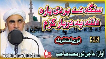 Pashto new Hd naat - Sanga de pradi yara danana pa darbar by Haji noor muhammad
