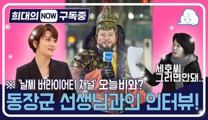 [희대의 NOW 구독중] '오늘비와?' 동장군 선생님과의 인터뷰 / 디따