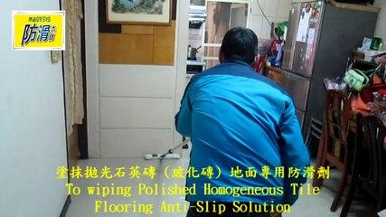 H-1239 公寓-住宅-客廳-廚房-浴室-拋光石英磚-花崗石-高硬度磁磚地面止滑防滑施工工程 - 影片