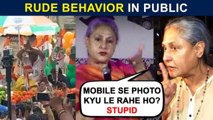 Jaya Bachchan ANGRY & RUDE Behavior With Fans