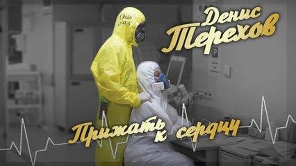 Денис Терехов - Прижать к сердцу