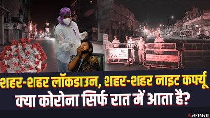 Corona Curfew In India: क्या कोरोना रात में ही आता है? पीएम मोदी ने दिया जवाब, देखिए कहां लगा Night curfew