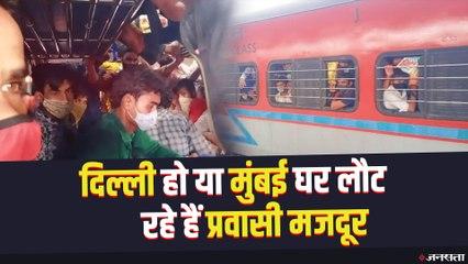 Lockdown के डर से मुंबई-दिल्ली में शुरू हुआ प्रवासी मजदूरों का पलायन, रेलवे स्टेशन पर भारी भीड़