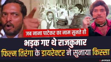 तिरंगा की शूटिंग के दौरान नाना पाटेकर से बात नहीं करते थे राज कुमार, नाना का नाम सुनते ही भड़क गए थे