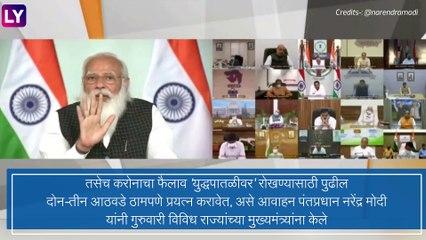PM Narendra Modi Announces \'Tika Utsav\': भारतात ११ ते १४ एप्रिल दरम्यान लसमहोत्सव