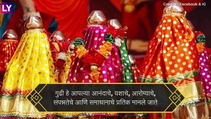 Gudi Padwa 2021 Date: गुढीपाडवा कधी साजरा होणार? जाणून घ्या हिंदू नववर्षाचे महत्त्व आणि शुभ मुहूर्त