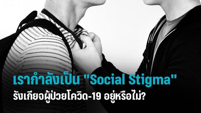 """เรากำลังเป็น """"Social Stigma"""" รังเกียจผู้ป่วยโควิด-19 อยู่หรือไม่?   PPTV HD 36"""