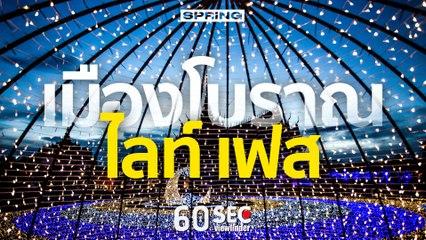 60SEC viewfinder | เมืองโบราณ ไลท์ เฟส | EP.39