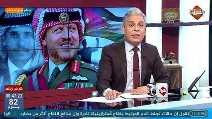 رسالة من ملك الأردن يعلن انتهاء الازمة .. وتسريب للأمير حمزة_ هيقطعوا عني الانترنت !!