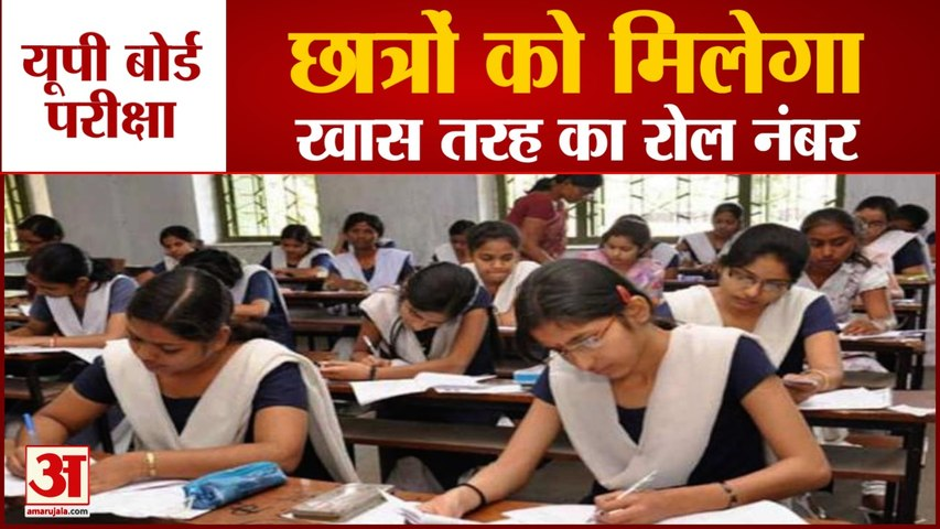 Uttar Pradesh Board Exams: Students को मिलेगा खास तरह का Roll Number   Madhyamik Siksha Parishad UP