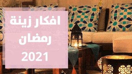 افكار زينة رمضان 2021