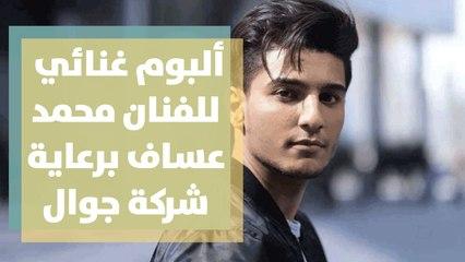 ألبوم غنائي فلسطين للفنان محمد عساف برعاية شركة جوال