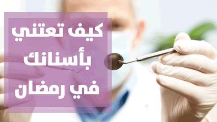 كيف تعتني بأسنانك في رمضان