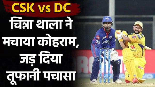 CSK vs DC, IPL 2021 : Suresh Raina smashes comeback fifty against Delhi in Mumbai   वनइंडिया हिंदी