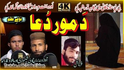 Pashto new Hd naat - Mor dua by Raj wali shinwari ,Hafiz waqr Ahmed