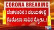 Covid19 Updates: ಬೆಂಗಳೂರಿನ 8 ವಲಯಗಳ ಪೈಕಿ 2 ವಲಯಗಳಲ್ಲಿ ಅಧಿಕ ಸೋಂಕು ದಾಖಲು   Covid19 Cases In Bengaluru