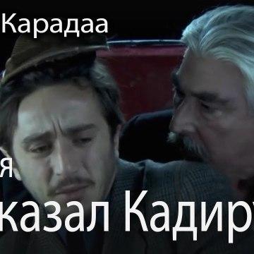 Ты сказал Кадиру? - Семья Карадаа 3 серия