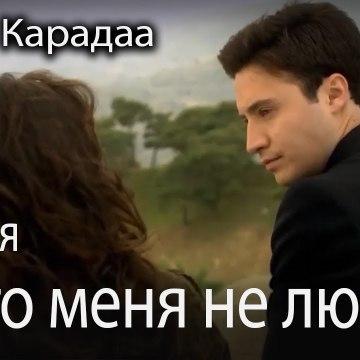 никто меня не любил - Семья Карадаа 3 серия