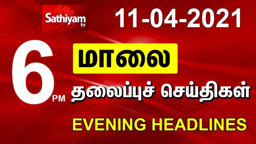 Today Headlines | 11 APR 2021 | மாலை தலைப்புச் செய்திகள் | Tamil Headline