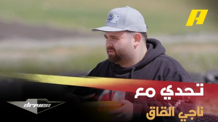 تحدي طريف بين عبدو فغالي وناجي القاق