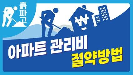 [디따 흙파고] 아파트 관리비 절약 방법 / 디따