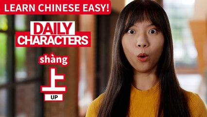 Daily Characters with Carly | 上 shàng | ChinesePod