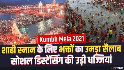 Kumbh Mela 2021: कुंभ में शाही स्नान के लिए भक्तों का सैलाब, कोरोना गाइडलाइन लोगों ने दिखाया ठेंगा