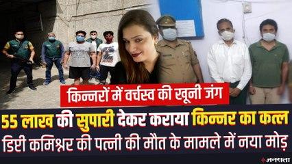 दिल्ली में डिप्टी कमिश्नर की पत्नी की मौत के मामले में तीन गिरफ्तार, उधर 55 लाख की सुपारी देकर किन्नर को मरवाया