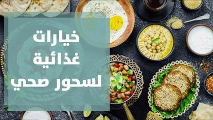 خيارات غذائية لسحور صحي