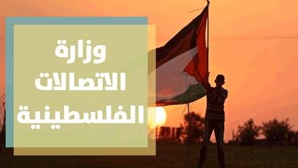 وزارة الاتصالات الفلسطينية تعلن تخفيض أسعارها