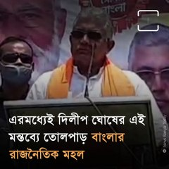 BJP President Dilip Ghosh Says Sitalkuchi Like Incident Will Take Place Again If Needed, Sparks Controversy