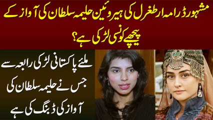 Ertugrul Drama Me Haleema Sultan Ki Awaz Ki Dubbing Karne Wali Pakistani Larki Rabia Kiran