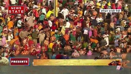 Maha Kumbh 2021: कुंभ में चैत्र प्रतिपदा पर स्नान पर्व, देखें खूबसूरत तस्वीरें