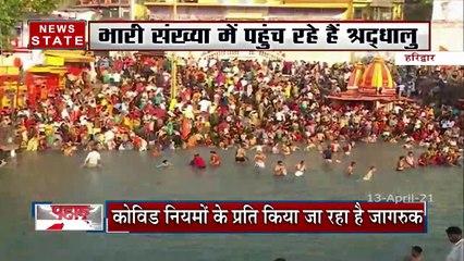 MahaKumbh 2021: हरिद्वार कुंभ में लाखों श्रद्धालुओं ने किया गंगा स्नान, देखें रिपोर्ट