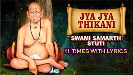 ज्या ज्या स्थळी हे मन जाय माझे   Jya Jya Thikani - Shri Swami Samartha Stuti 11 Times With Lyrics