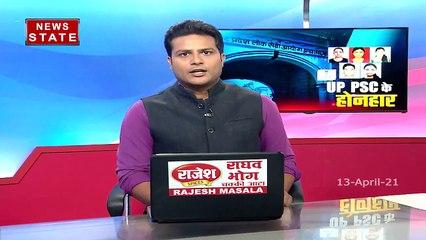 khabar Vishesh: UP PSC का रिजल्ट घोषित, टॉप 10 में 5 बेटियां शामिल, देखें हमारी खास पेशकश